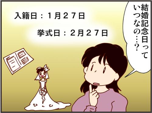 思い出した日が記念日?子どもが生まれる度に、ユルさが加速する話のタイトル画像