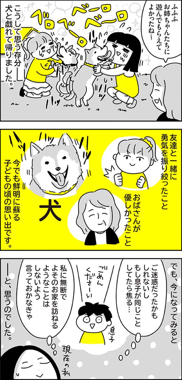 友達と一緒なら勇気が出せた。かわいすぎる「犬、触らせてください!」計画の画像3