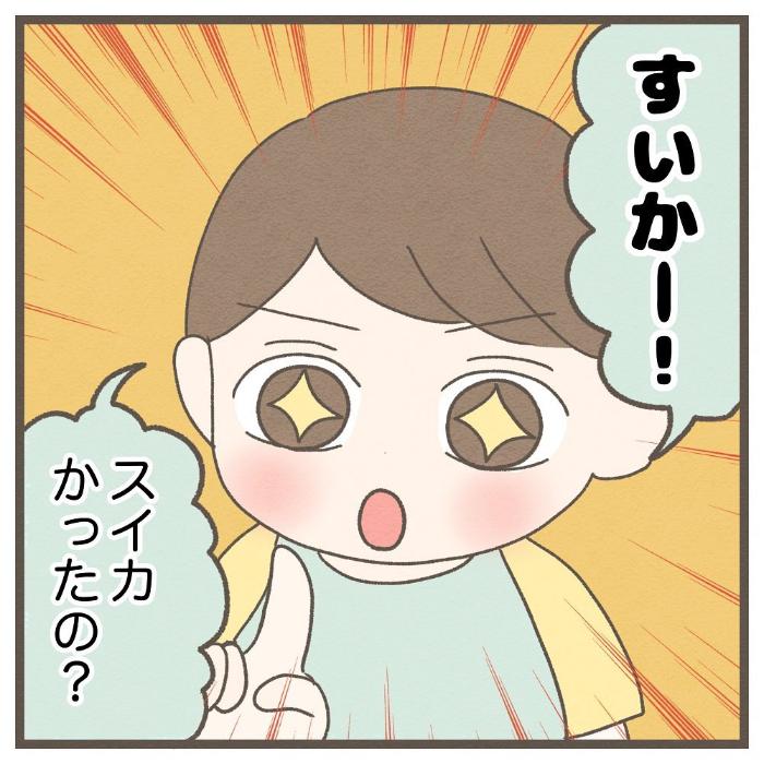 スイカひとつに喜ぶその姿、まさに天使♡もう、〇〇ごと買うしかないよね!の画像16