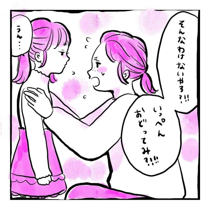"""そのポーズ、かっこよすぎ!娘の""""アイドルコンサートごっこ""""が激推せる♡の画像20"""