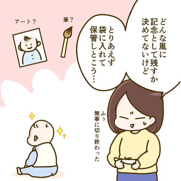 初めてカットした髪の毛、どう残す?わが家の方法は…どこか事件の匂い(笑)の画像9