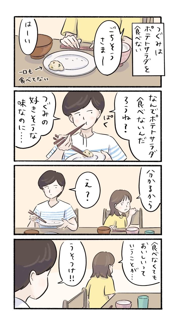 思わず「えっ!?」ってなる…!娘がポテトサラダを食べない理由の画像1