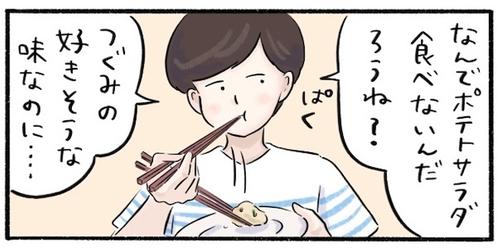 思わず「えっ!?」ってなる…!娘がポテトサラダを食べない理由のタイトル画像