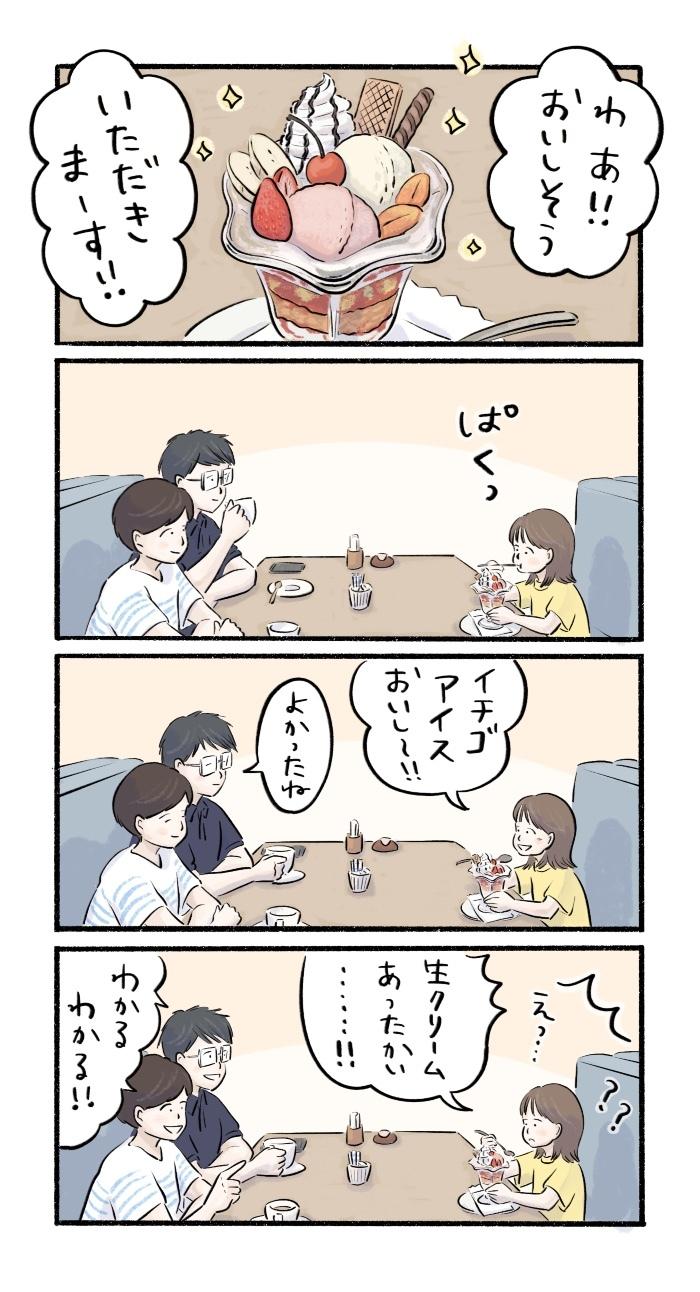 """そうそう、わかる…!パフェを食べた娘の""""発見""""に、両親の共感が止まらないの画像1"""