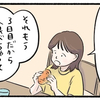 """「明日もこのパン食べたい!」娘との""""約束""""が、形を変えても平和な理由のタイトル画像"""