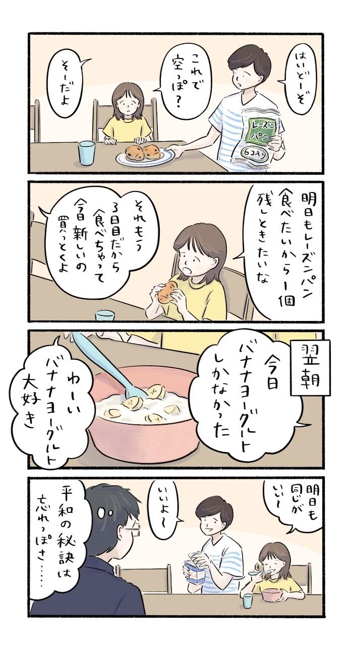 """「明日もこのパン食べたい!」娘との""""約束""""が、形を変えても平和な理由の画像1"""