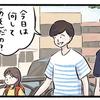 「今日は何してあそんだの?」何気ない親子の会話が、衝撃の展開に…!のタイトル画像