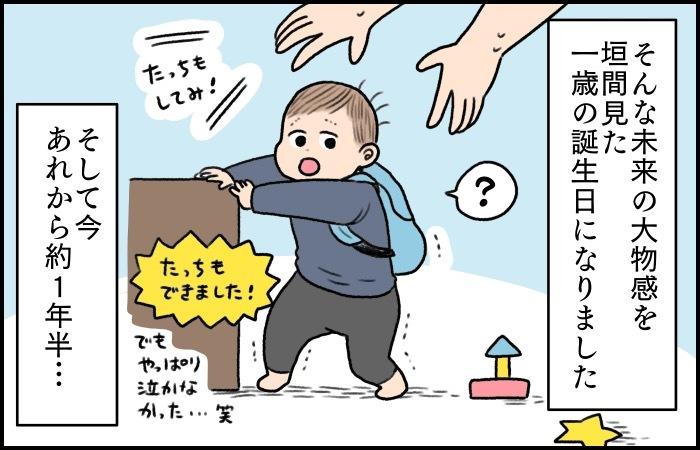 """息子1歳の誕生日。一升餅を背負った彼の""""ある行動""""にびっくりの画像10"""