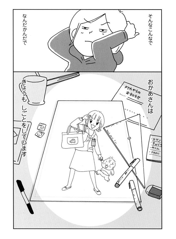 働く母の姿、娘からはこんな風に見えていた?「うちのおかあさん」の画像8