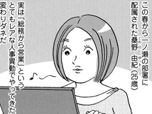 雑用を押し付けてくる後輩にムッ。でも彼女には、職場で見せない顔があったのタイトル画像
