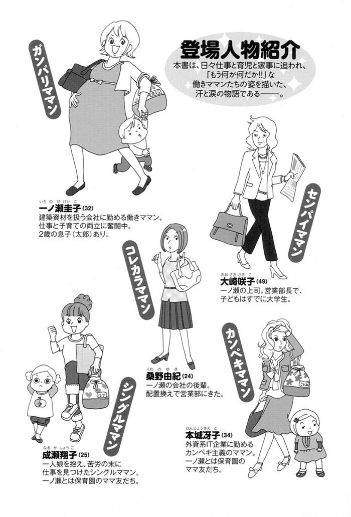 子育ての次は「更年期」。働くママにとって、女であることは足かせなの?の画像9