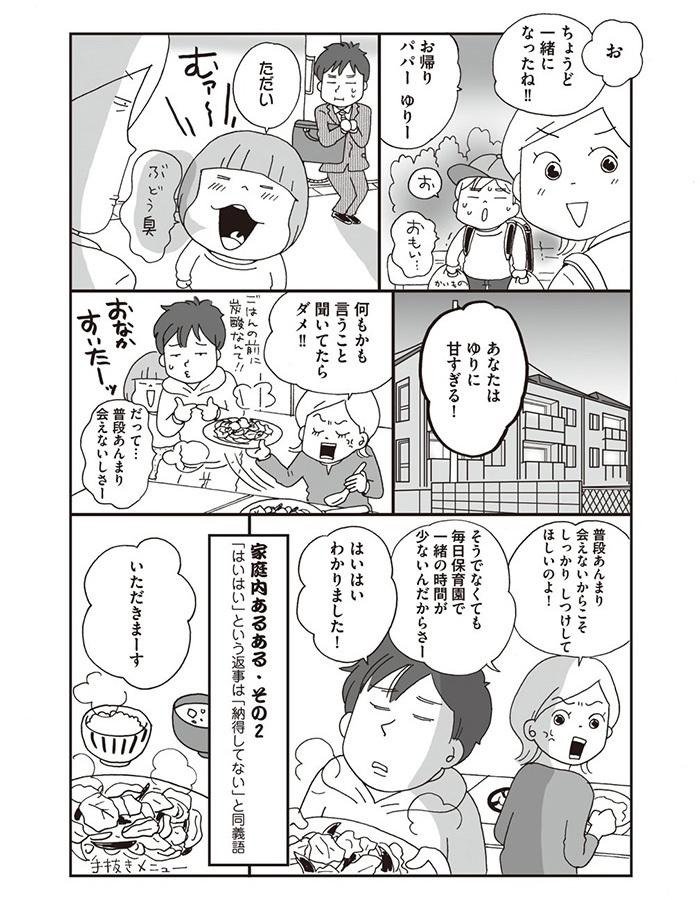 「コラーッ!」からの「しあわせ♡」。小学生ママの家庭内あるあるに共感!の画像2