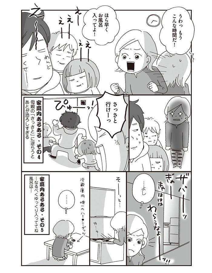 「コラーッ!」からの「しあわせ♡」。小学生ママの家庭内あるあるに共感!の画像4