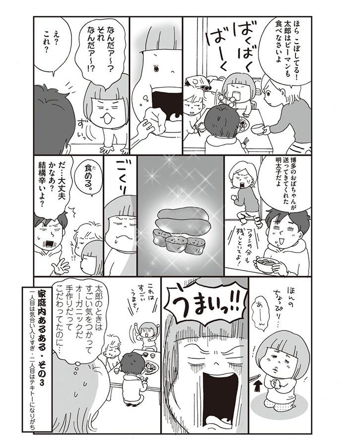 「コラーッ!」からの「しあわせ♡」。小学生ママの家庭内あるあるに共感!の画像3