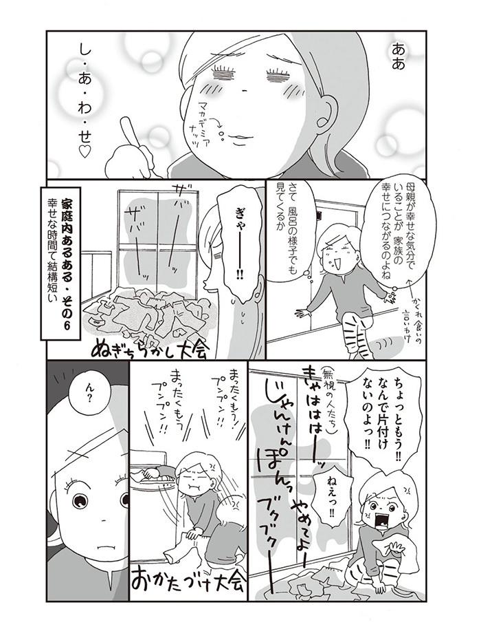 「コラーッ!」からの「しあわせ♡」。小学生ママの家庭内あるあるに共感!の画像5
