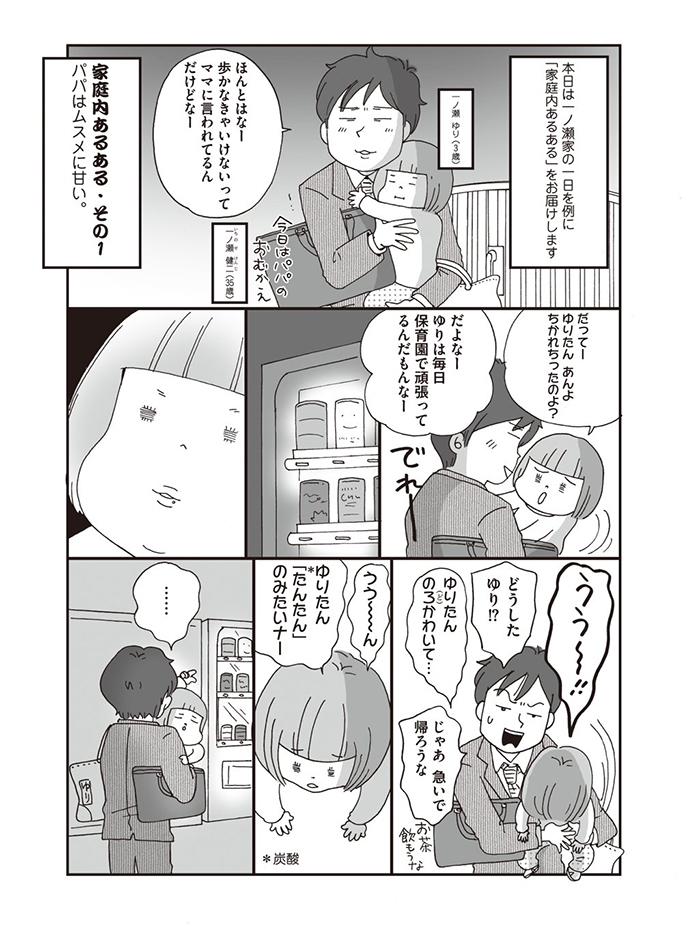 「コラーッ!」からの「しあわせ♡」。小学生ママの家庭内あるあるに共感!の画像1