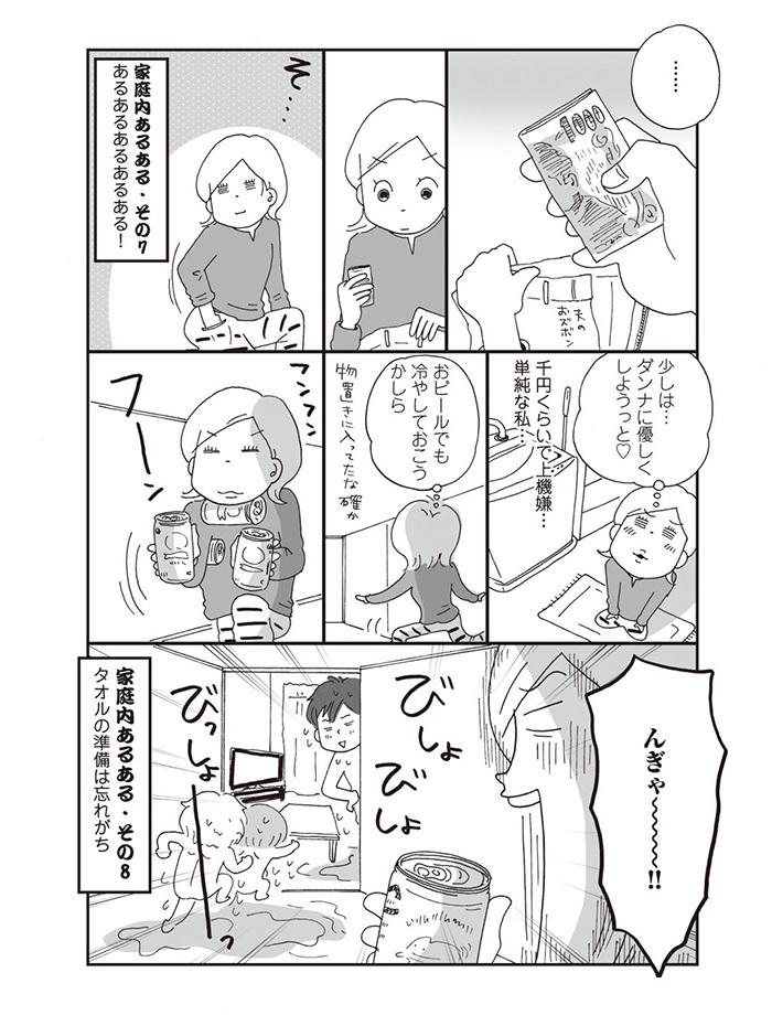「コラーッ!」からの「しあわせ♡」。小学生ママの家庭内あるあるに共感!の画像6