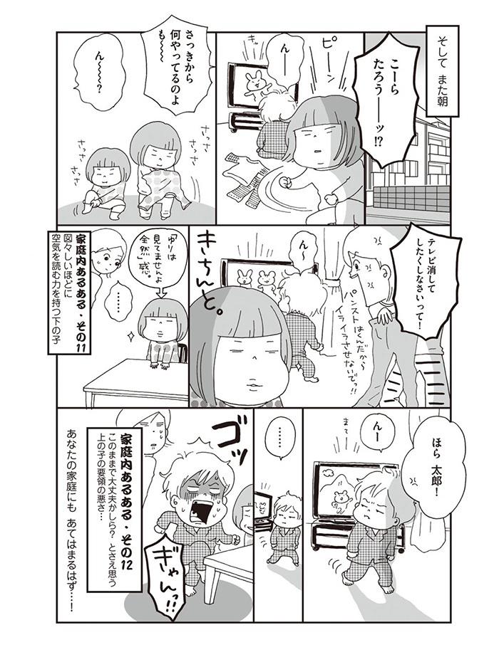 「コラーッ!」からの「しあわせ♡」。小学生ママの家庭内あるあるに共感!の画像8