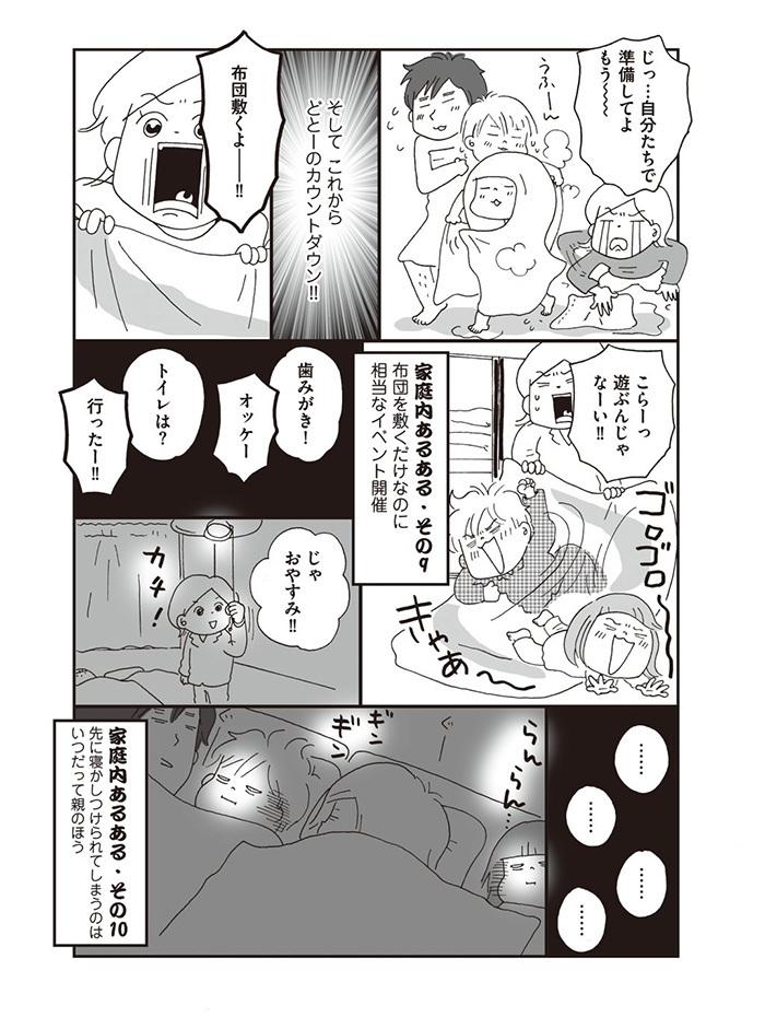 「コラーッ!」からの「しあわせ♡」。小学生ママの家庭内あるあるに共感!の画像7