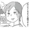 「お子さんともう少し向き合ってください」にモヤモヤ…私にできることって何?のタイトル画像