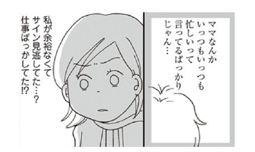 登校拒否の息子。頭をめぐる「なぜ?」の思いと、休めない仕事…どうする!?のタイトル画像
