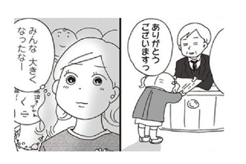 「卒園式になんで泣くの?」子どもの率直な質問に、そのワケはね…のタイトル画像