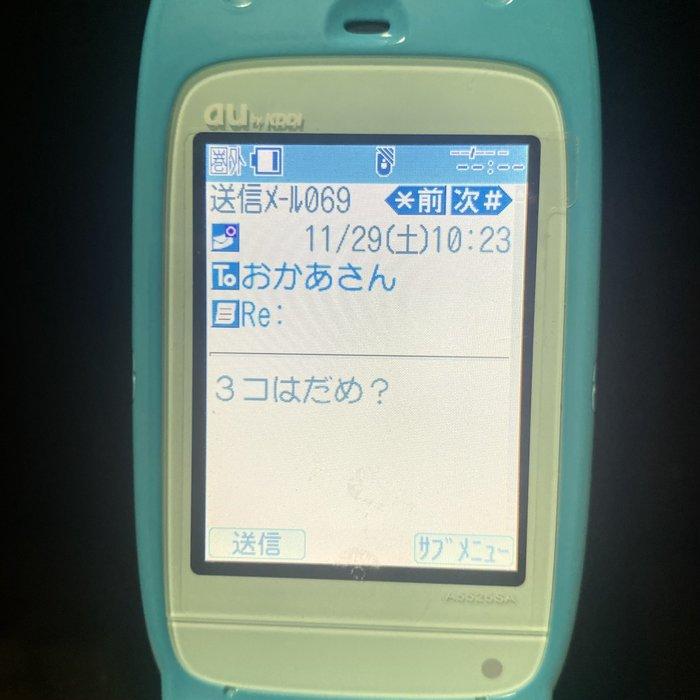 小学校の時に使っていた携帯。お母さんとのやりとりにほっこりの画像4