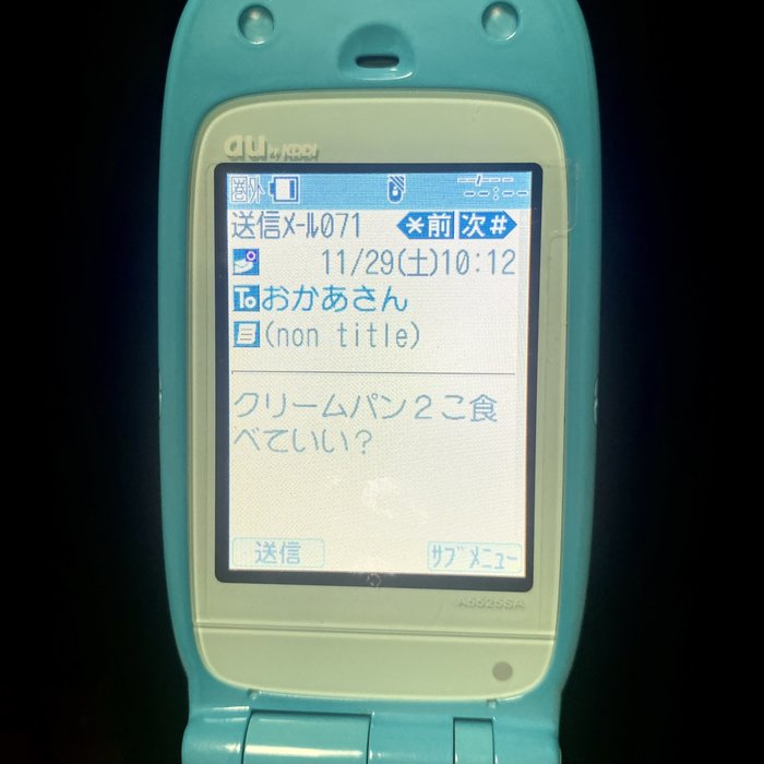 小学校の時に使っていた携帯。お母さんとのやりとりにほっこりの画像2