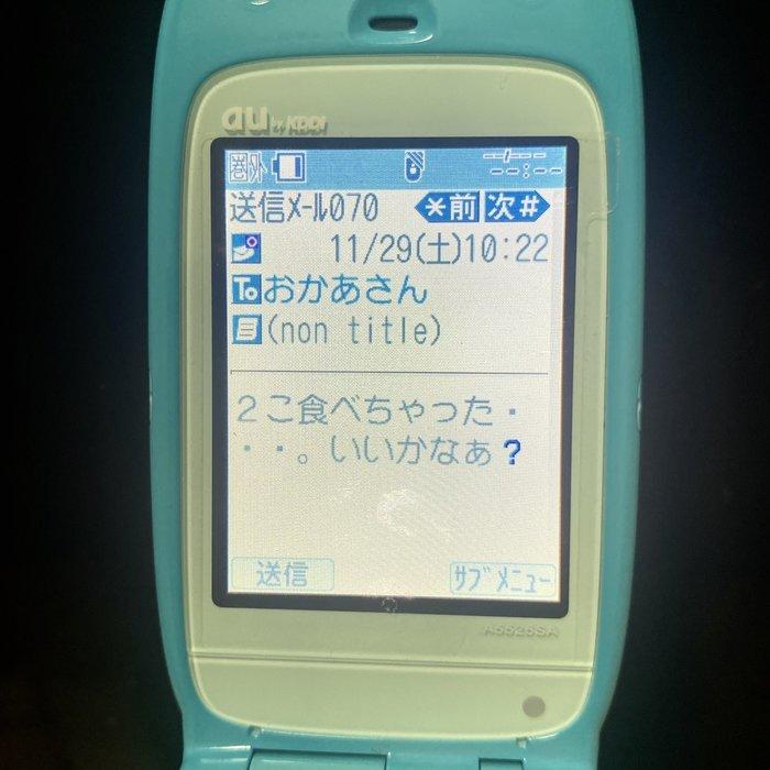 小学校の時に使っていた携帯。お母さんとのやりとりにほっこりの画像3