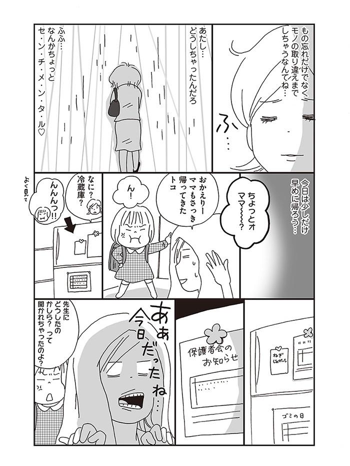 モノ忘れに注意せよ!働きママンの頭の中は常に容量いっぱい(涙)の画像5