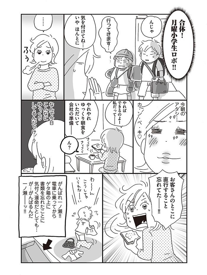 モノ忘れに注意せよ!働きママンの頭の中は常に容量いっぱい(涙)の画像8