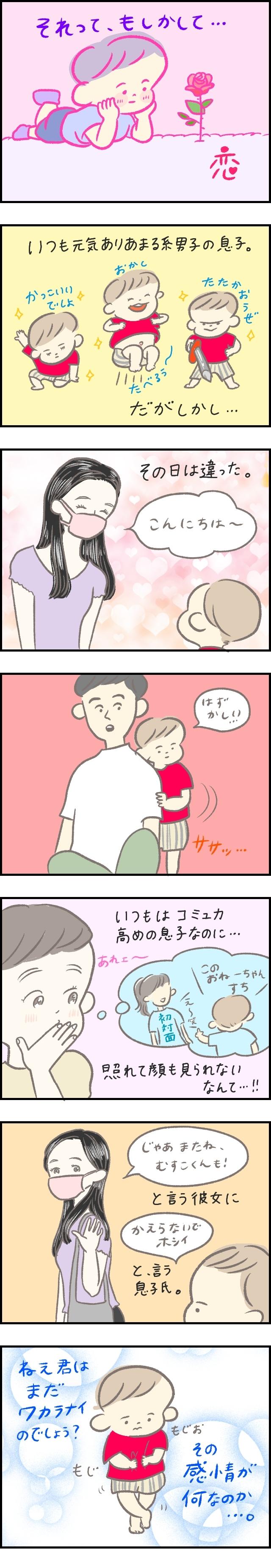 ちょ、ちょっと待って!息子!…それってもしかして「初恋」の画像1
