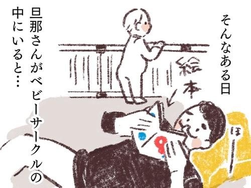 知らなかったパパに悲劇…大人を信頼しきって、後ろを見ずに手を放しちゃう!のタイトル画像