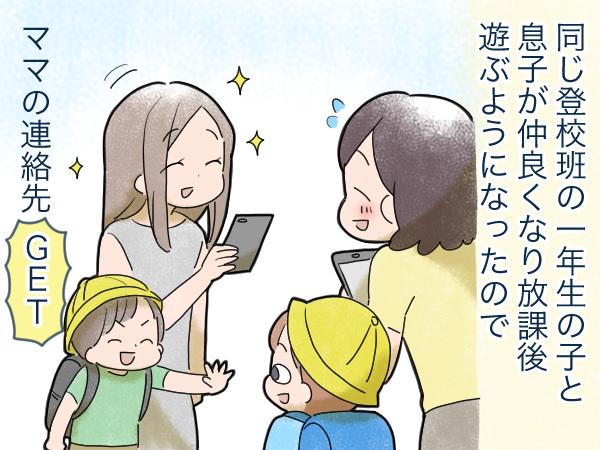 小学校進級前の私「ママ友なんてできない…」→ところが意外な展開が待っていた!の画像7
