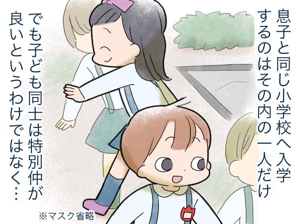 小学校進級前の私「ママ友なんてできない…」→ところが意外な展開が待っていた!の画像2
