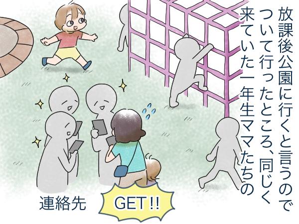 小学校進級前の私「ママ友なんてできない…」→ところが意外な展開が待っていた!の画像8