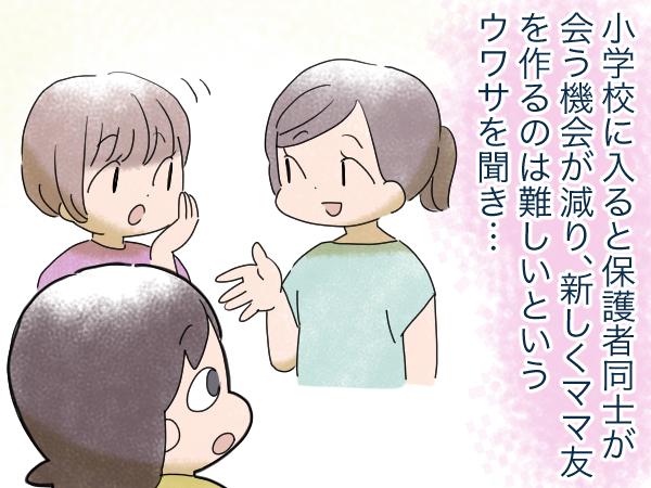 小学校進級前の私「ママ友なんてできない…」→ところが意外な展開が待っていた!の画像3