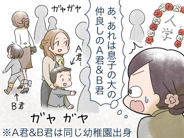 小学校進級前の私「ママ友なんてできない…」→ところが意外な展開が待っていた!の画像5