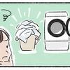 バスタオルは毎日洗う?2日に1回?ママ友には聞きづらい主婦ホンネ!のタイトル画像