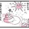 夏休み+照りつける太陽+我が家のげんキッズ=最適解はコレだ!のタイトル画像