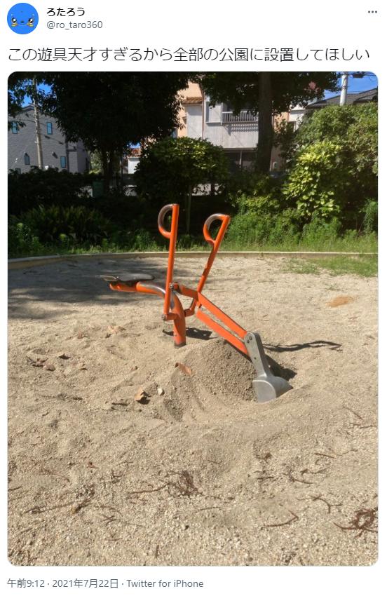 これは本格的!子どもだけでなく大人も夢中になっちゃう公園遊具の画像1