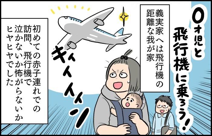 これぞ大発見!割れたせんべいで初の子連れ飛行機を乗り切った話。の画像1