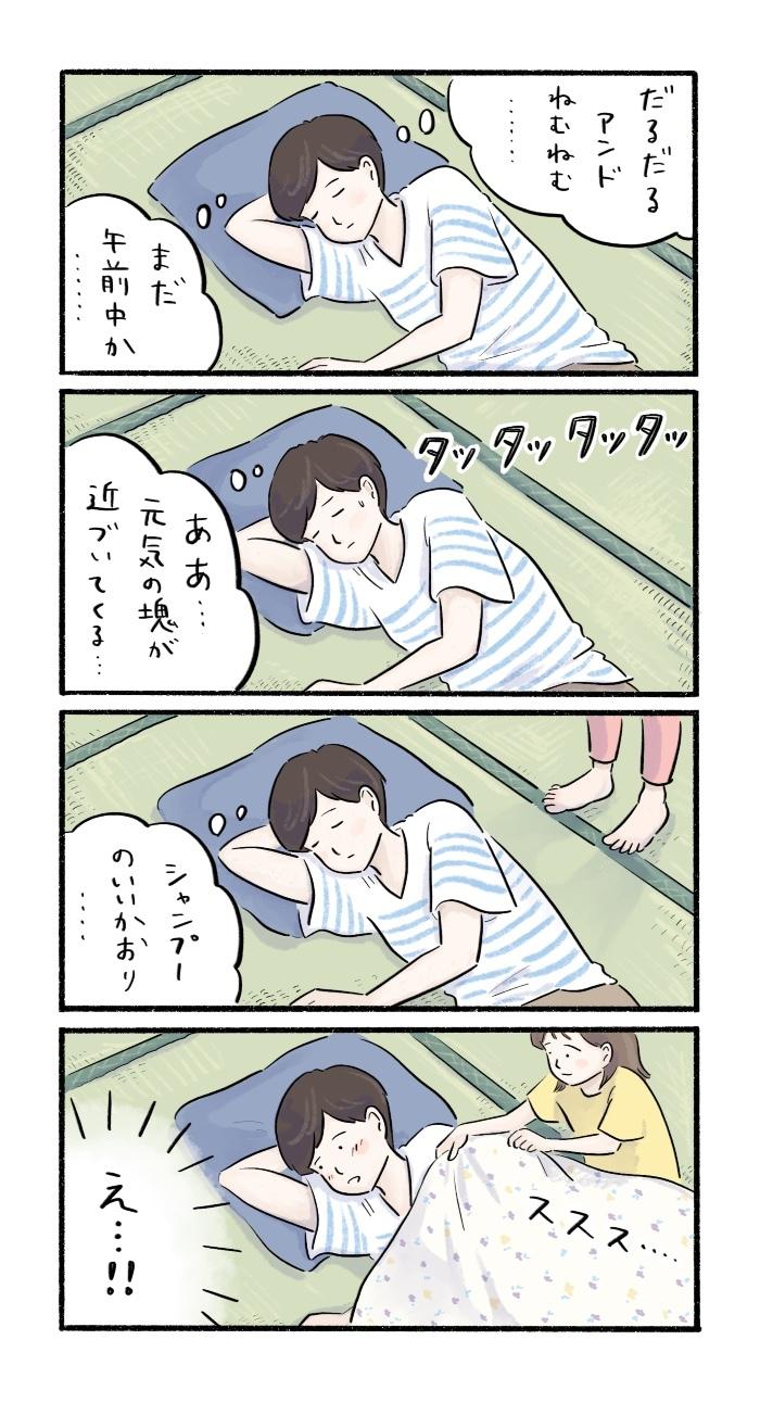 """昼のうたた寝中に聞こえてきた足音…。ちょっと意外だったその""""正体""""の画像1"""