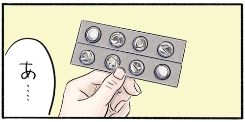こんなあけ方しちゃった…!飲みかけの薬の包みを見て、ふと思ったことのタイトル画像