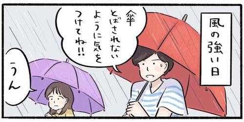 子どもの感性ってすごい!悪天候が一瞬で「キュン…♡」に変わったひとことのタイトル画像