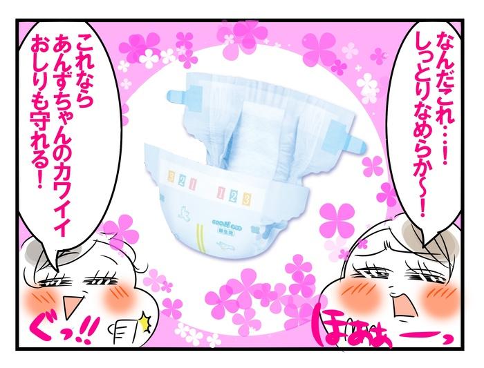 エリエール贅沢保湿と同じ保湿成分配合のおむつで、赤ちゃんのお肌を守ろう!の画像3