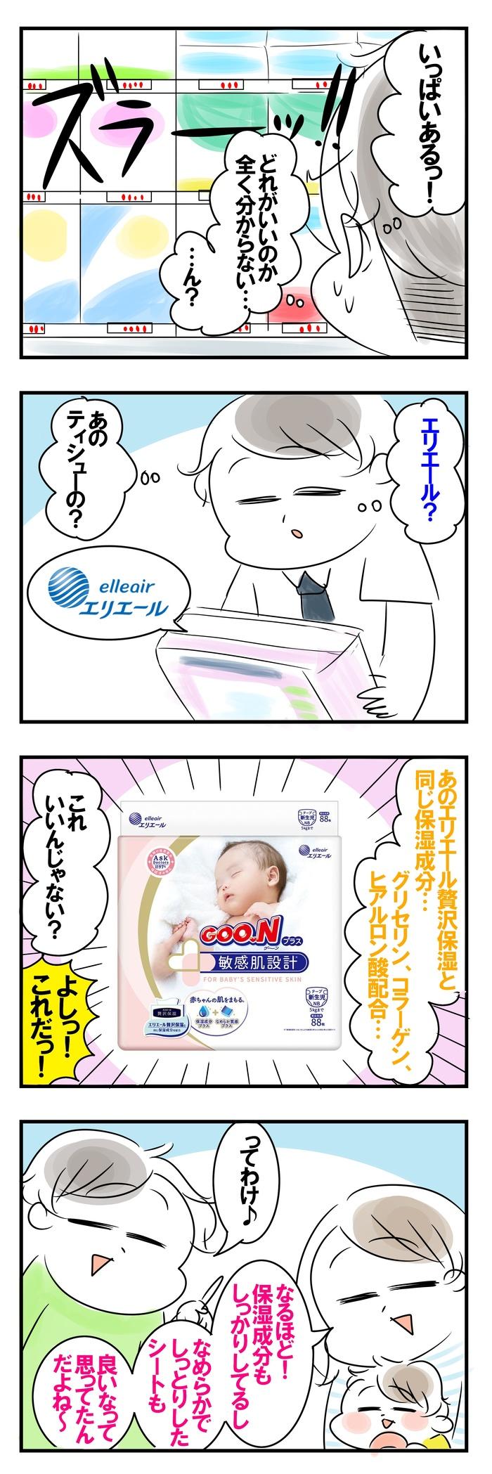 エリエール贅沢保湿と同じ保湿成分配合のおむつで、赤ちゃんのお肌を守ろう!の画像16