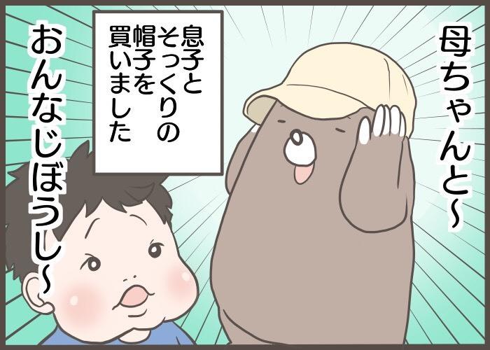 「帽子イヤッ」に困ったパパとママ。考え抜いた成功率高めの作戦とは…?の画像4