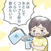 食事中に飲む水の量、少なすぎ!結婚後に感じた夫との習慣の違いのタイトル画像