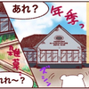 「新設校」の建物がボロだった!?中学校見学で気付かされた、本当に大切なことのタイトル画像